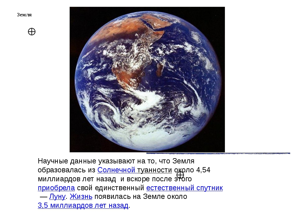 Земля  Земля Научные данные указывают на то, что Земля образовалась из Солне...