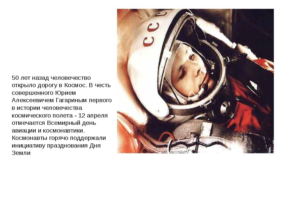 50 лет назад человечество открыло дорогу в Космос. В честь совершенного Юрие...