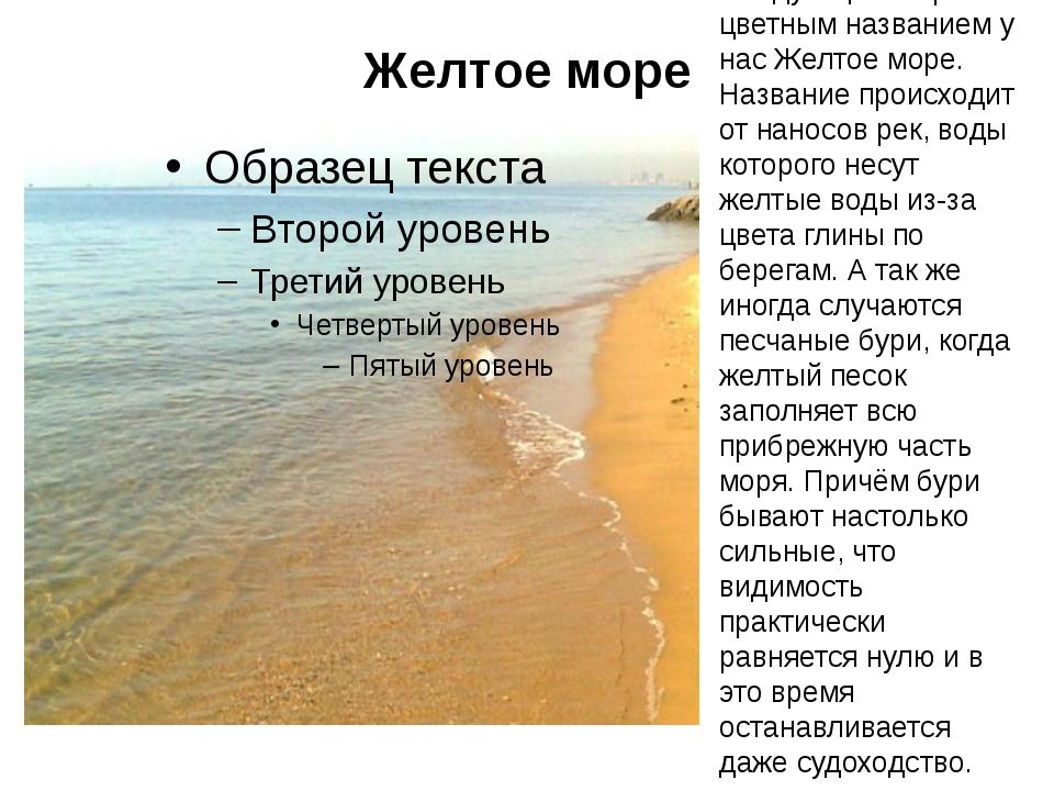 Желтое море Следующим морем с цветным названием у нас Желтое море. Название п...