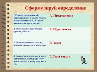 Сформулируй определение 1.Группа предложений, объединенных в целое темой,осно