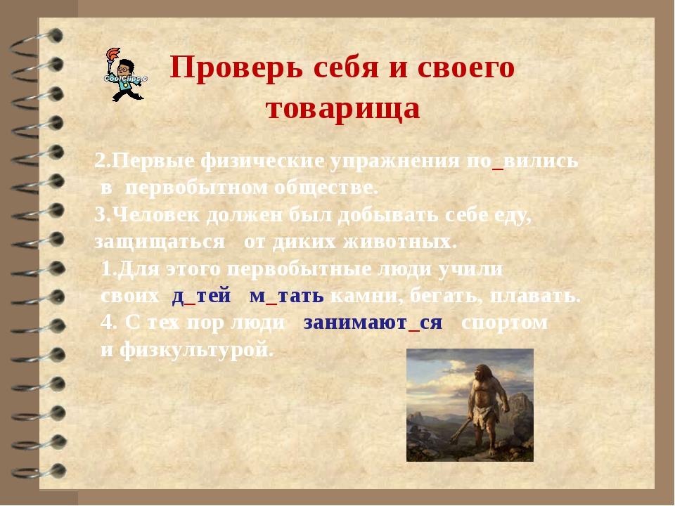Проверь себя и своего товарища 2.Первые физические упражнения по_вились в пер...
