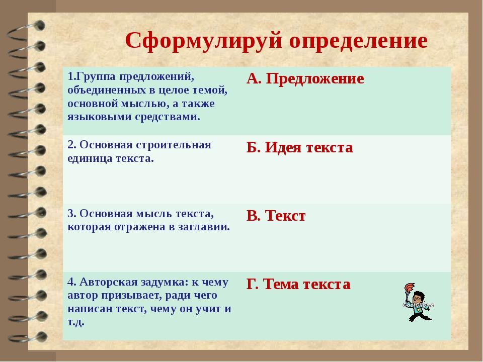 Сформулируй определение 1.Группа предложений, объединенных в целое темой,осно...