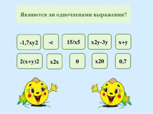 Являются ли одночленами выражения? х2х -1,7ху2 х+у -с х2у-3у 15/х5 0,7 2(х+у)