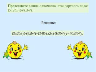 Представьте в виде одночлена стандартного вида: (5x2b3y)∙(8xb4). (5x2b3y)∙(8x