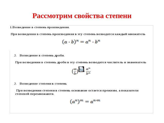 Рассмотрим свойства степени