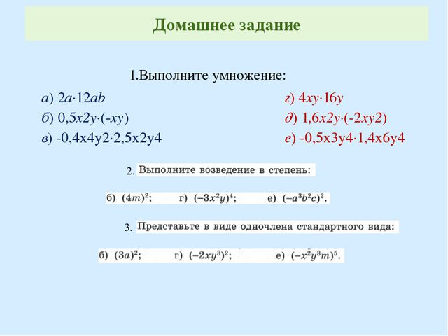Домашнее задание 1.Выполните умножение: а) 2а∙12аb б) 0,5х2у∙(-ху) в) -0,4х4у...