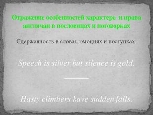 Сдержанность в словах, эмоциях и поступках Speech is silver but silence is g