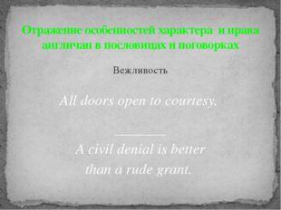 Вежливость All doors open to courtesy. ________ A civil denial is better than