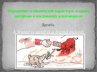 Дружба A friend is need is a friend indeed. A friend in frown is better than