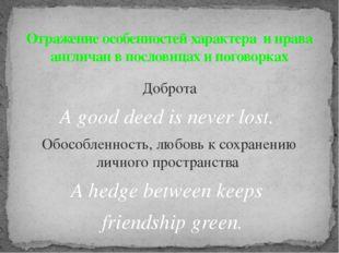 Доброта A good deed is never lost. Обособленность, любовь к сохранению личног