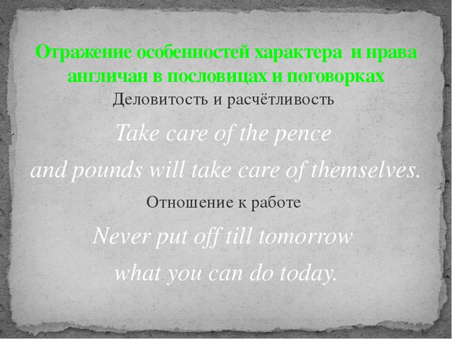 Деловитость и расчётливость Take care of the pence and pounds will take care...