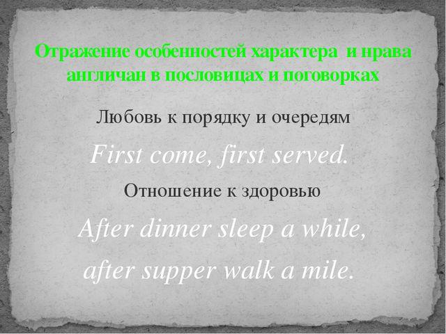 Любовь к порядку и очередям First come, first served. Отношение к здоровью Af...