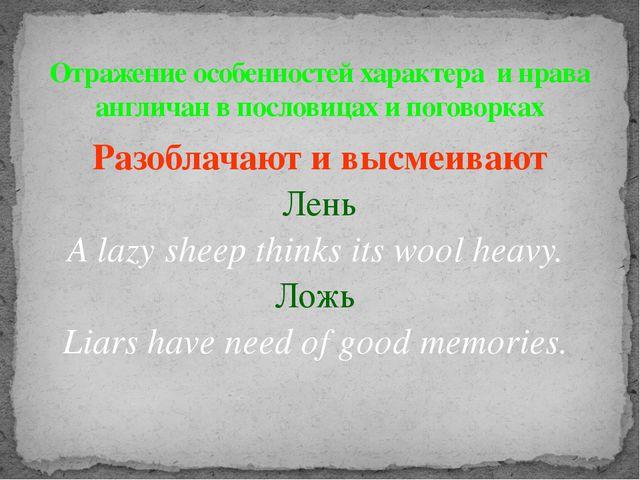 Разоблачают и высмеивают Лень A lazy sheep thinks its wool heavy. Ложь Liars...