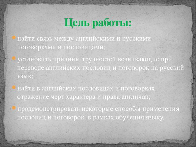 найти связь между английскими и русскими поговорками и пословицами; установит...