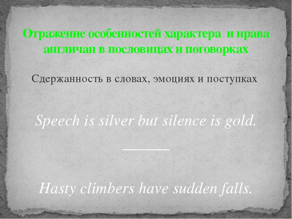 Сдержанность в словах, эмоциях и поступках Speech is silver but silence is g...