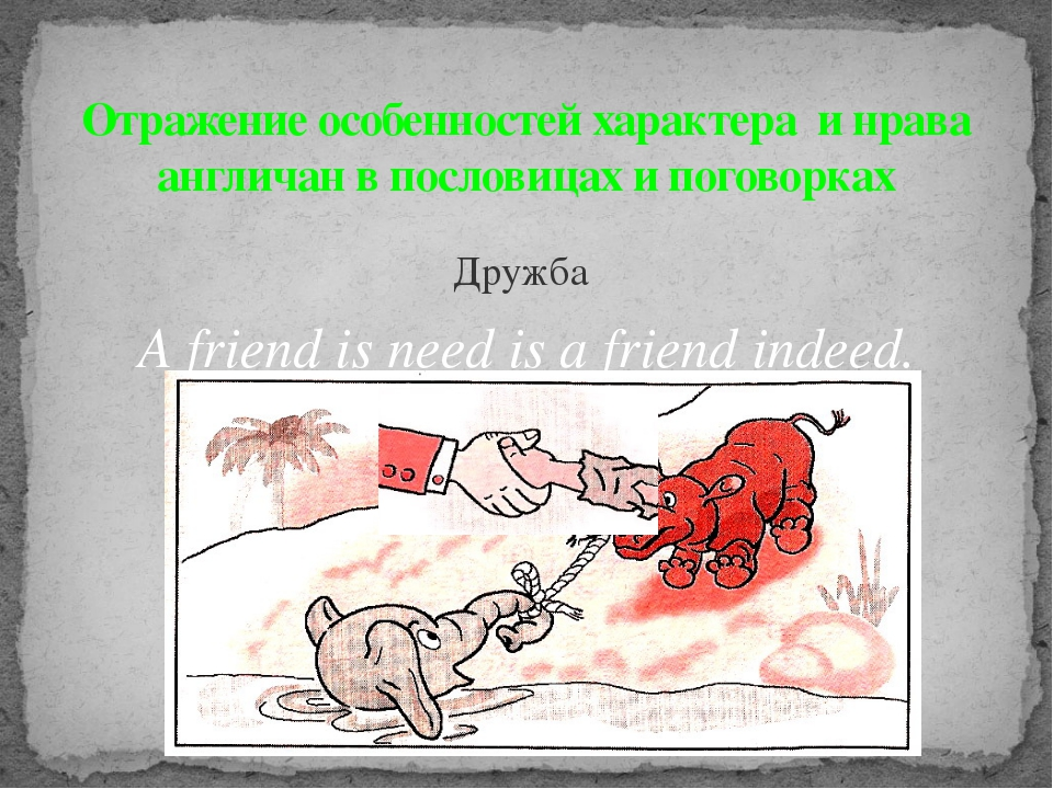 Дружба A friend is need is a friend indeed. A friend in frown is better than...