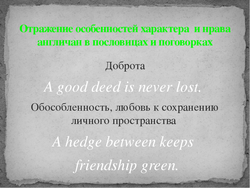 Доброта A good deed is never lost. Обособленность, любовь к сохранению личног...