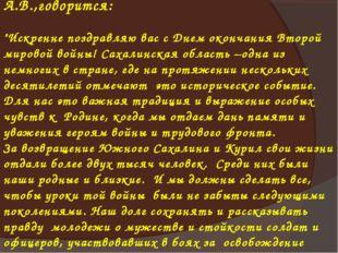 """В сообщении главы региона , Хорошавина А.В.,говорится: """"Искренне поздравляю в"""