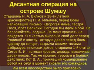 Десантная операция на острове Шумшу Старшина Н. А. Вилков и 18-ти летний крас