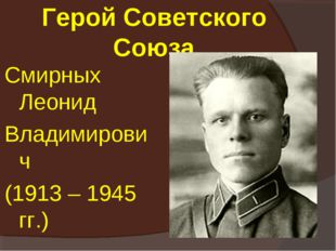Герой Советского Союза Смирных Леонид Владимирович (1913 – 1945 гг.)