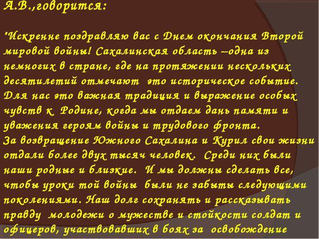 """В сообщении главы региона , Хорошавина А.В.,говорится: """"Искренне поздравляю в..."""