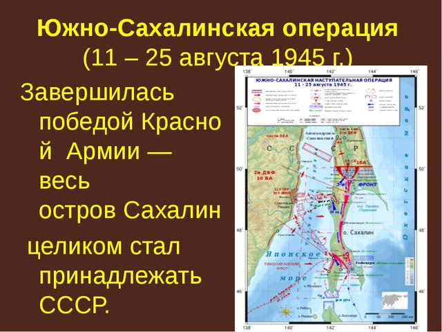 Южно-Сахалинская операция (11 – 25 августа 1945 г.) Завершилась победойКра...