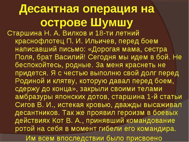 Десантная операция на острове Шумшу Старшина Н. А. Вилков и 18-ти летний крас...