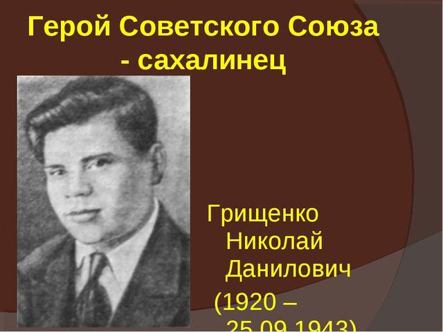 Герой Советского Союза - сахалинец Грищенко Николай Данилович (1920 – 25.09.1...