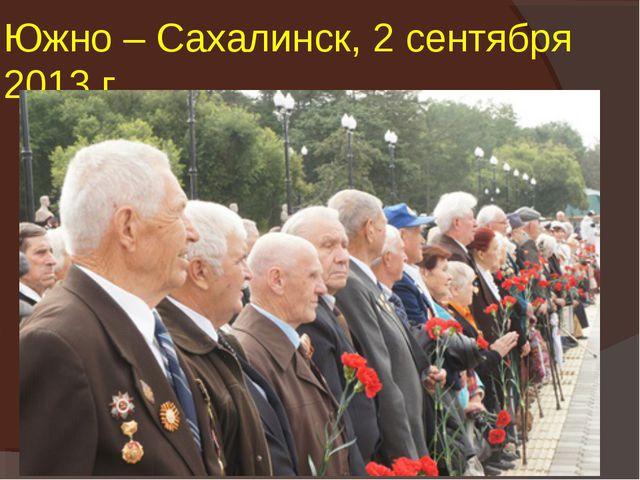 Южно – Сахалинск, 2 сентября 2013 г.