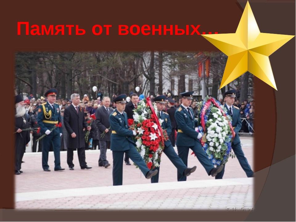 Память от военных…