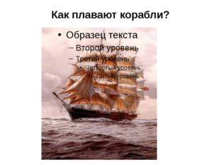 Как плавают корабли?