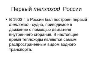 Первый теплоход России В 1903 г. в России был построен первый теплоход - суд