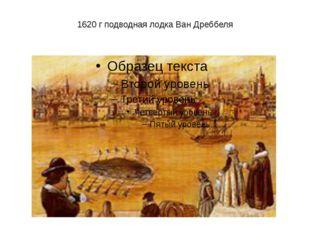 1620г подводная лодка Ван Дреббеля
