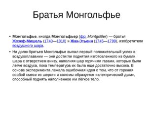 Братья Монгольфье Монгольфье, иногда Монгольфьер (фр.Montgolfier)— братья Ж