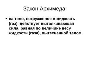 Закон Архимеда: на тело, погруженное в жидкость (газ), действует выталкивающа