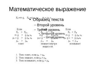 Математическое выражение
