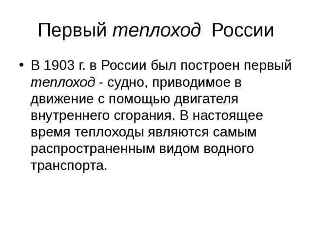 Первый теплоход России В 1903 г. в России был построен первый теплоход - суд...