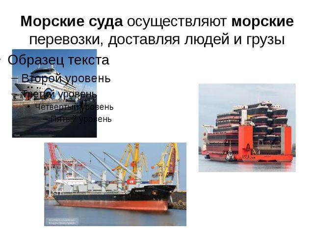 Морские суда осуществляют морские перевозки, доставляя людей и грузы
