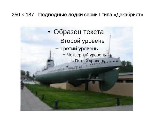 250×187-Подводные лодки серии I типа «Декабрист»