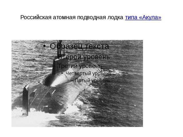 Российская атомная подводная лодка типа «Акула»