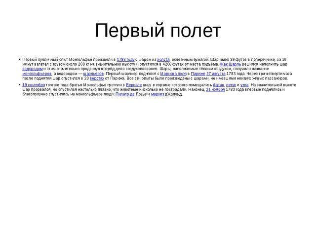 Первый полет Первый публичный опыт Монгольфье произвели в 1783году с шаром и...