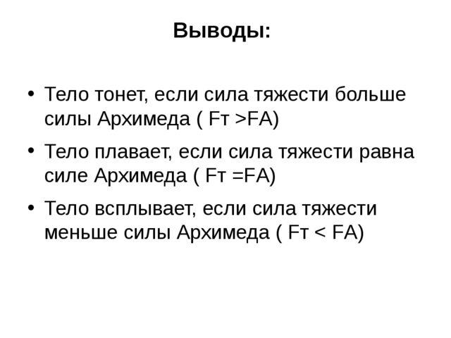 Выводы: Тело тонет, если сила тяжести больше силы Архимеда ( Fт >FА) Тело пла...