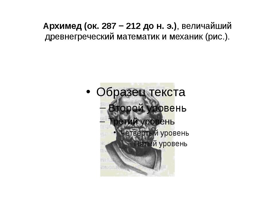 Архимед (ок. 287 − 212 до н. э.), величайший древнегреческий математик и мех...