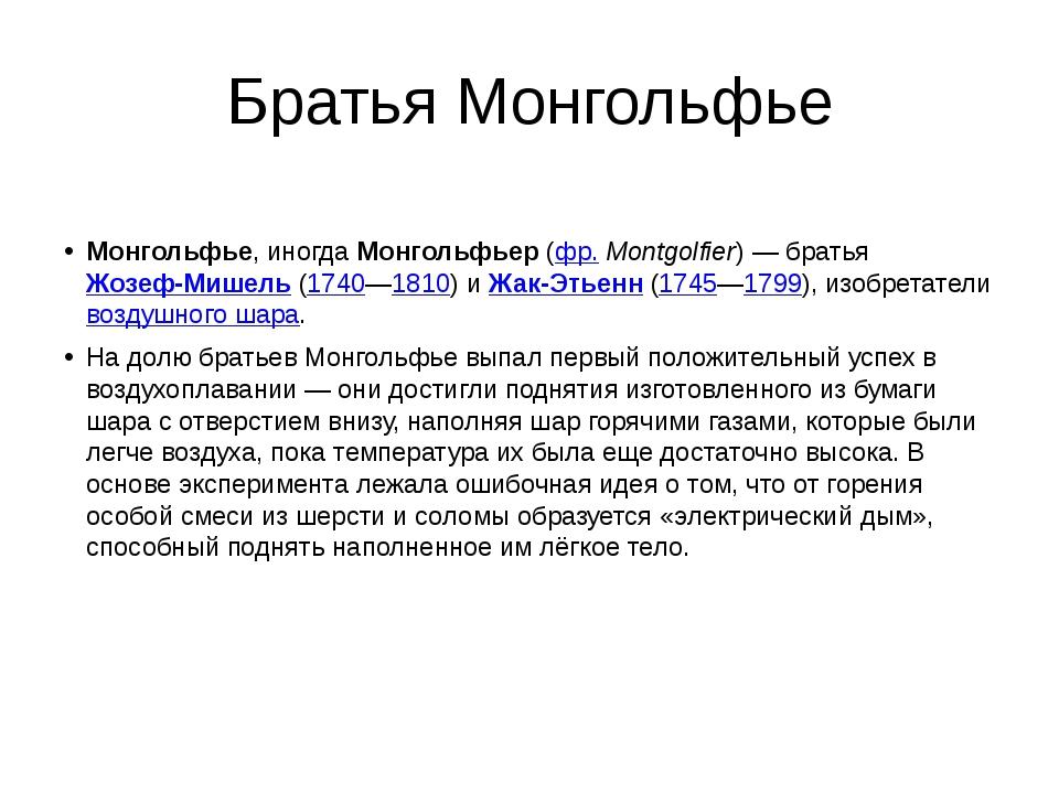 Братья Монгольфье Монгольфье, иногда Монгольфьер (фр.Montgolfier)— братья Ж...