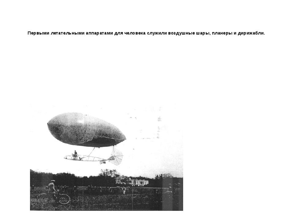 Первыми летательными аппаратами для человека служили воздушные шары, планеры...