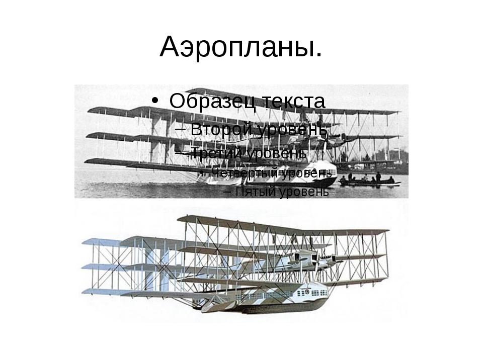 Аэропланы.