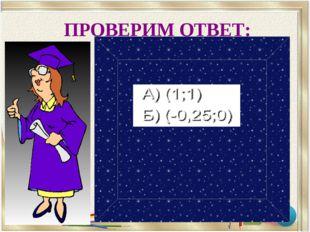 1. Решите систему уравнений способом сложения. Домашнее задание: х – у = - 1,