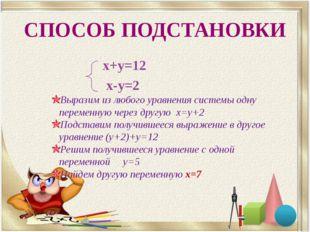Решение системы способом подстановки 7х - 2х - 4 = 1; 5х = 5; х=1; Ответ: х=1