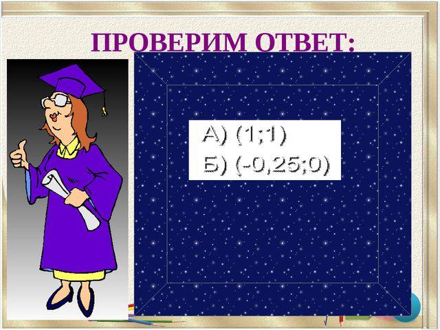 1. Решите систему уравнений способом сложения. Домашнее задание: х – у = - 1,...