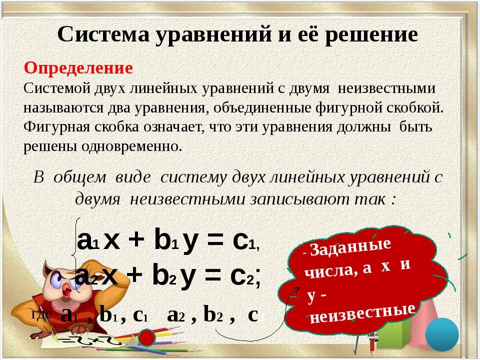 Система уравнений и её решение Определение Системой двух линейных уравнений с...